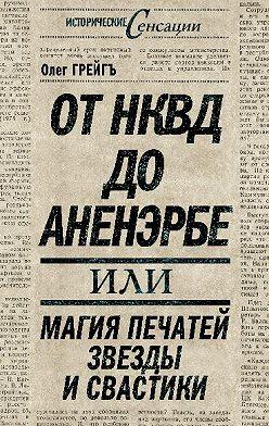 Ольга Грейгъ - От НКВД до Аненэрбе, или Магия печатей Звезды и Свастики