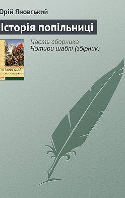 Юрій Яновський - Історія попільниці