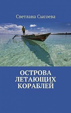С. Сысоева - Острова летающих кораблей