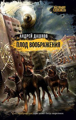 Андрей Дашков - Плод воображения