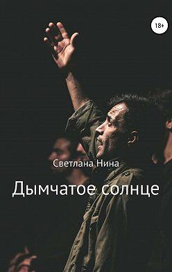Светлана Нина - Дымчатое солнце