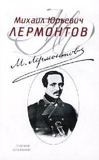 Mikhail Lermontov - Литвинка