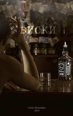 Михайличенко Максимович - Виски