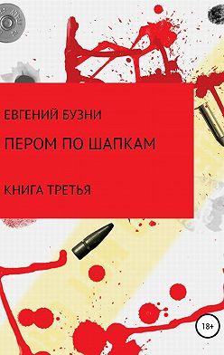 Евгений Бузни - Пером по шапке. Книга третья