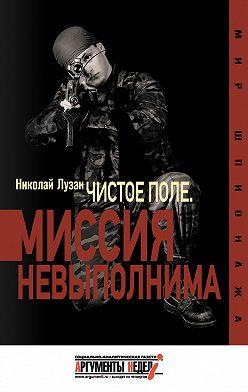 Николай Лузан - «Чистое поле». Миссия невыполнима