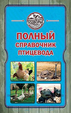 Игорь Слуцкий - Полный справочник птицевода