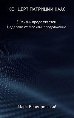 Марк Вевиоровский - Концерт Патриции Каас. 5. Жизнь продолжается. Недалеко от Москвы, продолжение
