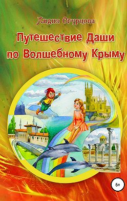 Лидия Огурцова - Путешествие Даши по Волшебному Крыму