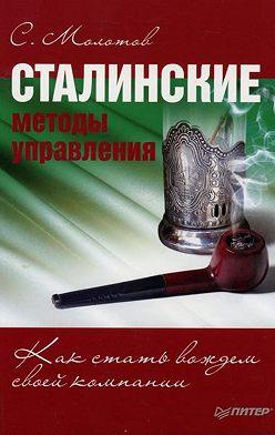 Сергей Молотов - Сталинские методы управления. Как стать вождем своей компании