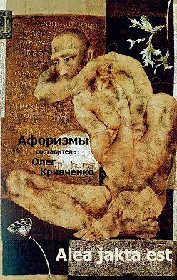 Олег Кривченко - Alea jaktaest
