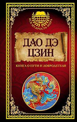 Ле-цзы - Дао дэ Цзин. Книга о Пути и Добродетели (сборник)