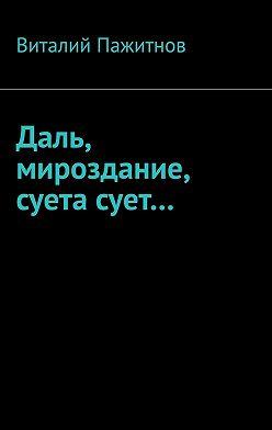 Виталий Пажитнов - Даль, мироздание, суета сует…