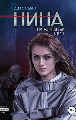 Айя Сафина - Нина. Книга 1. Проклятый дар