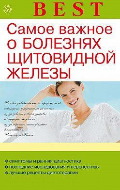 Наталья Данилова - Самое важное о болезнях щитовидной железы