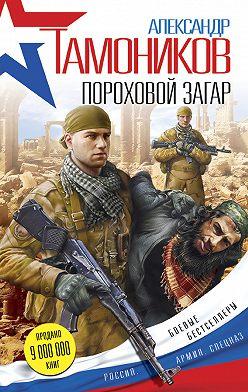Александр Тамоников - Пороховой загар