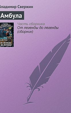 Владимир Свержин - Амбула