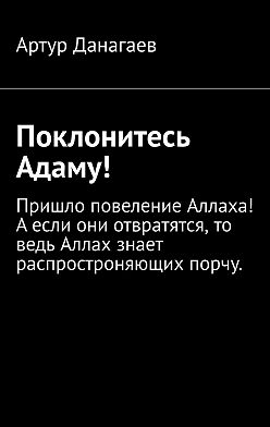 Артур Данагаев - Поклонитесь Адаму!
