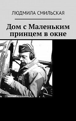 Людмила Смильская - Дом сМаленьким принцем вокне