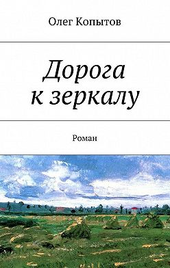Олег Копытов - Дорога кзеркалу. Роман