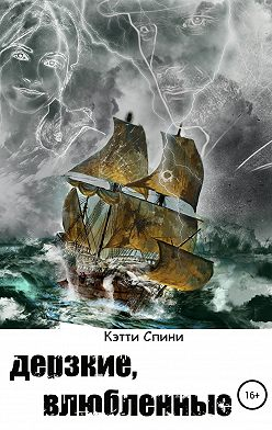 Кэтти Спини - Дерзкие, влюбленные