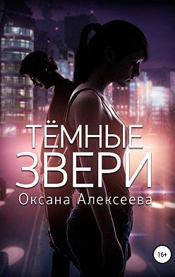 Оксана Алексеева - Тёмные звери