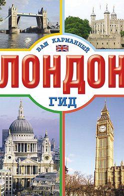 Неустановленный автор - Лондон