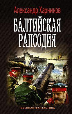 Александр Харников - Балтийская рапсодия