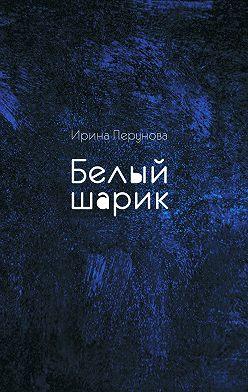 Ирина Перунова - Белый шарик