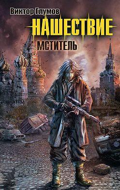 Виктор Глумов - Нашествие. Мститель