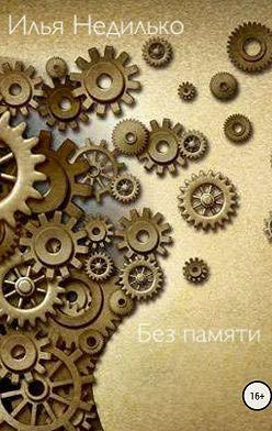 Илья Недилько - Без памяти