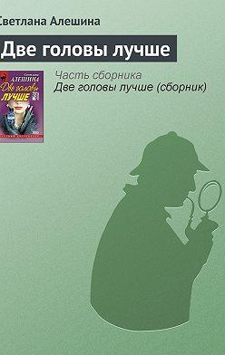 Светлана Алешина - Две головы лучше