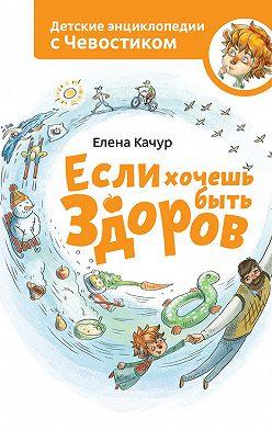 Елена Качур - Если хочешь быть здоров