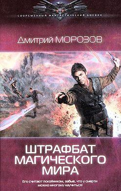 Дмитрий Морозов - Штрафбат магического мира