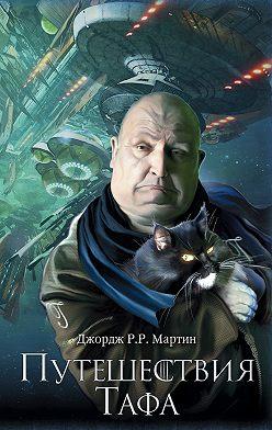 Джордж Мартин - Путешествия Тафа (сборник)