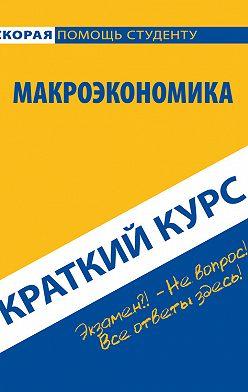 Коллектив авторов - Макроэкономика. Краткий курс