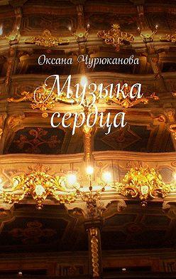 Оксана Чурюканова - Музыка сердца
