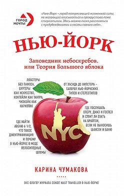 Карина Чумакова - Нью-Йорк. Заповедник небоскребов, или Теория Большого яблока