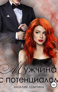 Наталия Левитина - Мужчина с потенциалом