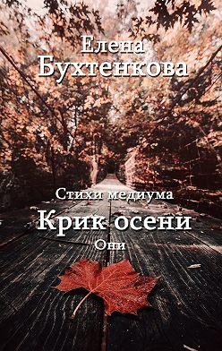 Елена Бухтенкова - Стихи медиума. Крик осени. Они