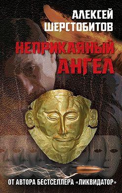 Алексей Шерстобитов - Неприкаяный ангел
