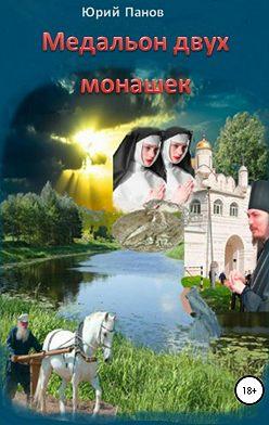 Юрий Панов - Медальон двух монашек