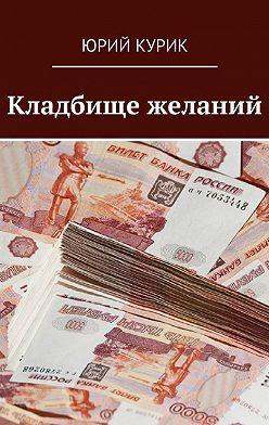 Юрий Курик - Кладбище желаний
