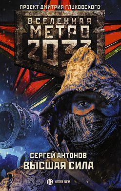Сергей Антонов - Метро 2033: Высшая сила