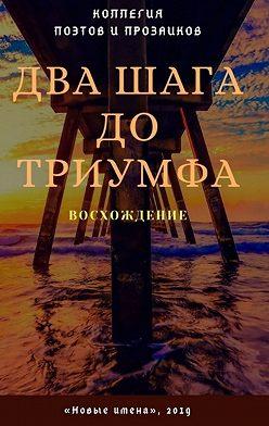 Мария Бутырская - Два шага дотриумфа. Восхождение