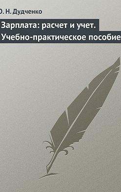 О. Дудченко - Зарплата: расчет и учет. Учебно-практическое пособие