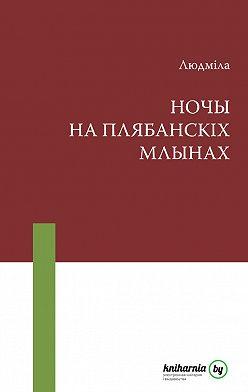 Людміла Рублеўская - Ночы на Плябанскіх млынах (зборнік)