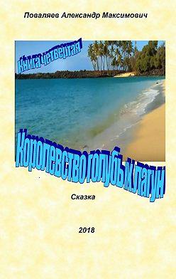 Александр Поваляев - Королевство голубых лагун. Книга четвертая