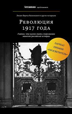 Борис Колоницкий - Революция 1917 года