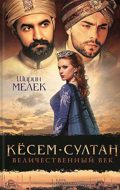Эмине Хелваджи - Кёсем-султан. Величественный век