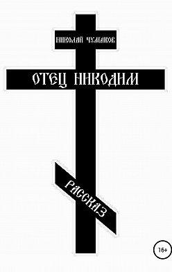 Николай Чумаков - Отец Никодим